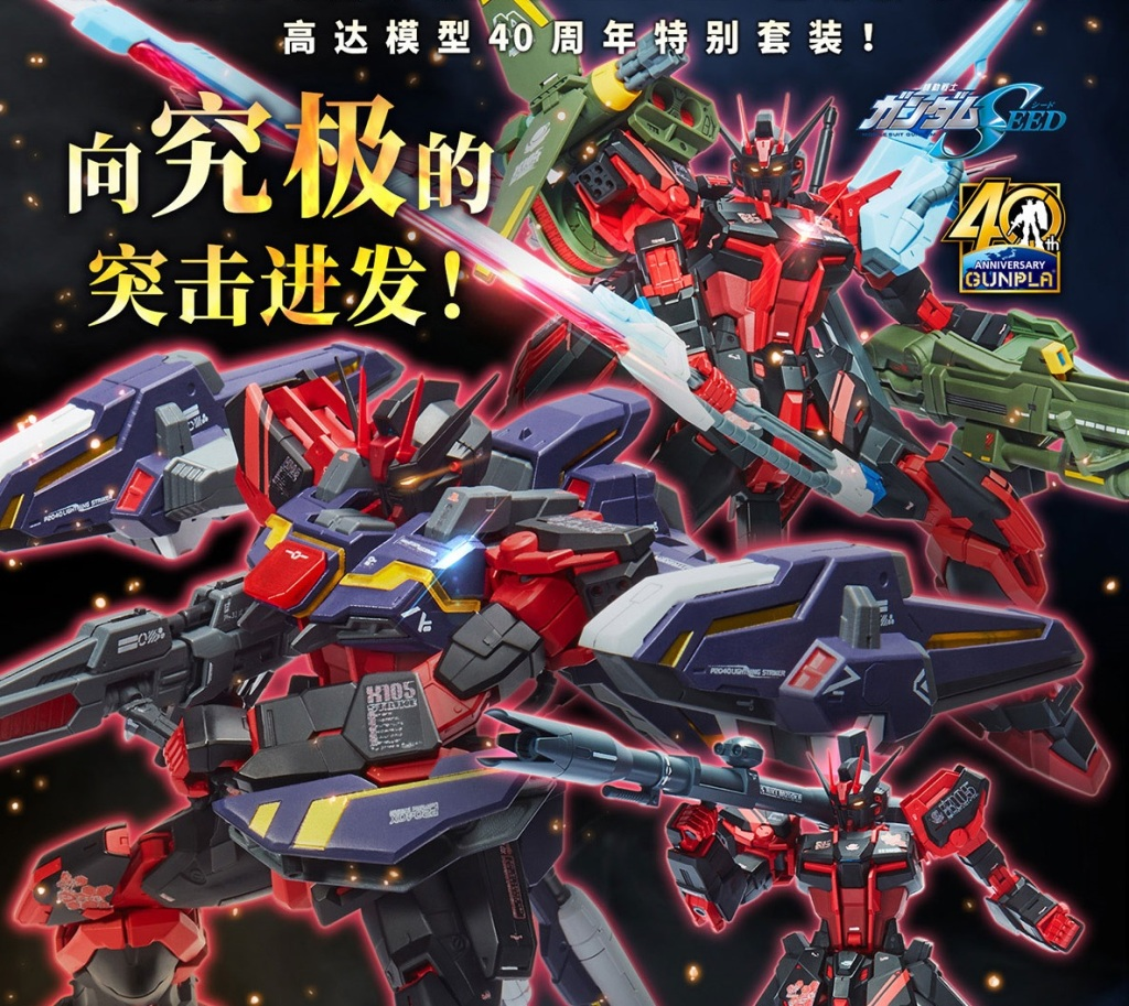 MG 1/100 GAT-X105 Aile Strike Gundam (China Red) Ver.RM + Full Pack (MG)